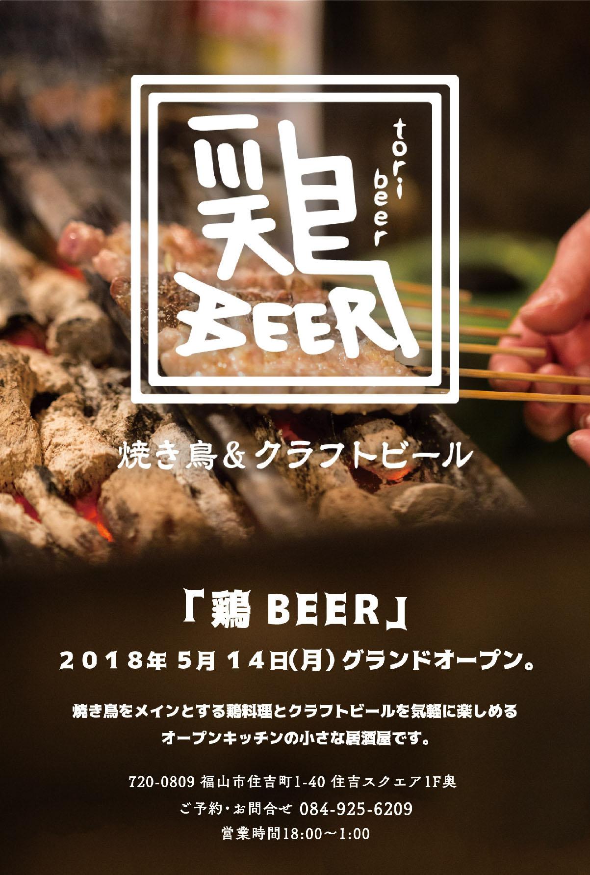 焼き鳥&クラフトビール 鶏BEER 焼き鳥をメインとする鶏料理とクラフトビールを気軽に楽しめるオープンキッチンの小さな居酒屋です